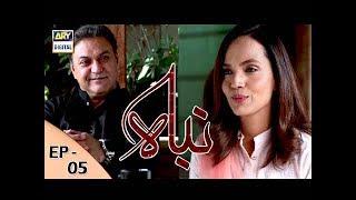 Nibah Episode 5 - 1st February 2018 - ARY Digital Drama