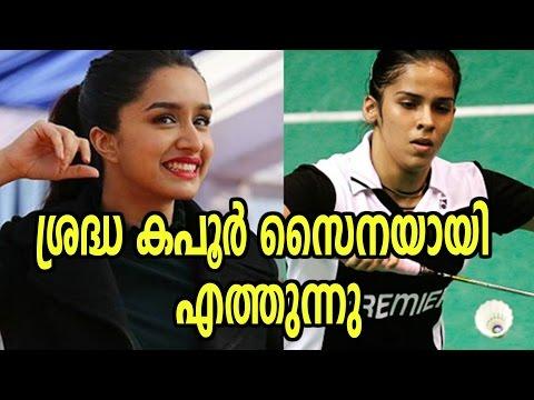 Shraddha Kapoor To Play Badminton Star Saina Nehwal    Filmibeat Malayalam