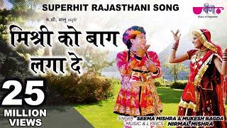 Mishri Ko Baag Laga De Rasiya | Best Rajasthani Folk Dance | Rajasthani Song | Seema Mishra Song