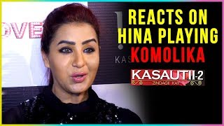Shilpa Shinde Avoids To Talk On Hina Khan Playing Komolika In Kasauti Zindagi Kay 2