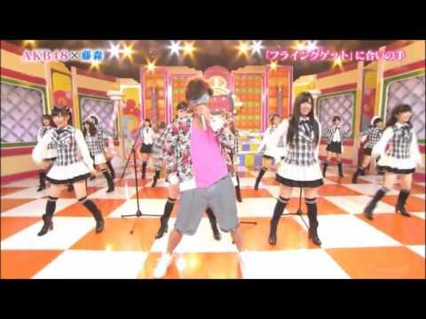 AKB48フライングゲット 合いの手 オリラジ藤森 高画質版