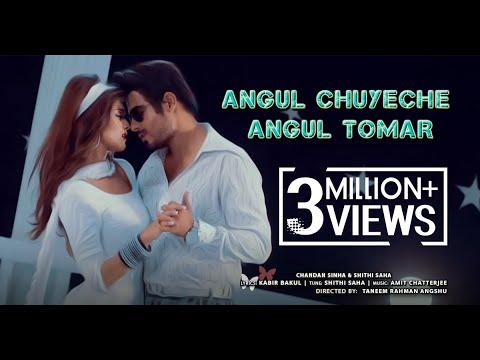 Xxx Mp4 Angul Chuyeche Angul Tomar Chandan Shithi Siam Tisha Angshu Bangla New Romantic Song 3gp Sex