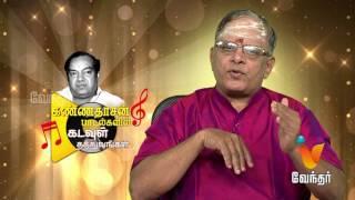Putham Puthu Kaalai  Kannadasan Padalkalil Kadavul Thathuvangal   (22/01/2017)   [Epi-875]
