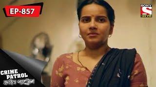Crime Patrol -  ক্রাইম প্যাট্রোল  - Bengali -  Ep 857 -  04th March, 2018