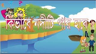 কিভাবে নদীটা পার হবে!! মগজ ধোলাই !! Bangla Iq Test  !! Puzzle in Bangla !! ধাঁধাঁ।  Friends Forever