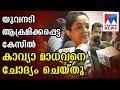 Actress attack case:   police quiz Kavya Madhavan | Manorama News
