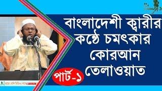 Beautiful Quran telwat By Bangladeshi Qari-বাংলাদেশী ক্বারীর কন্ঠে সুন্দর কোরআন তেলাওয়াত