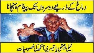 What Is Telepathy And How It Works In Urdu Hindi