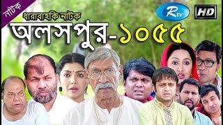 Aloshpur (Ep - 1055) | অলসপুর | Rtv Drama Serial | Rtv