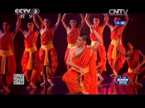 2013年我要上春晚 舞蹈《阿罗汉》 云南代表队| CCTV春晚