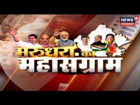 Xxx Mp4 सुबह की ताज़ा ख़बरें Rajasthan News November 19 2018 3gp Sex