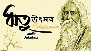 Writu Utsab | Rabindrasangeet | Audio jukebox