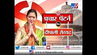 विधानसभा प्रचार पॅटर्न LIVE | अभिनेत्री दीपाली सय्यद यांच्यासोबत प्रचाराचा एक दिवस LIVE-TV9