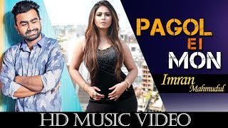 Pagol Ei Mon By Imran | HD Music Video | Protty Khan | Ziauddin Alam