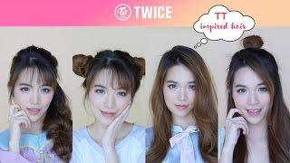 ทำผมน่ารักตามสาวๆวง TWICE - TT | Buablink
