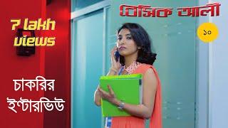 কমেডি সিরিজ বেসিক আলী ১০: চাকরির ইন্টারভিউ | Bangla Comedy Natok Basic Ali 10