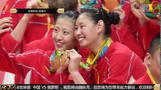 2018年10月11日 女排世锦赛  中国女排VS俄罗斯女排  直播