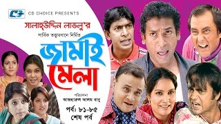 Jamai Mela | Episode 81-85(END) | Comedy Natok | Mosharraf Karim | Chonchol Chowdhury | Shamim Zaman
