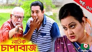 Bangla Comedy Natok  | Chapabaj  EP - 60 | ATM Samsuzzaman, Joy, Alvi, Eshana, Hasan Jahangir, Any