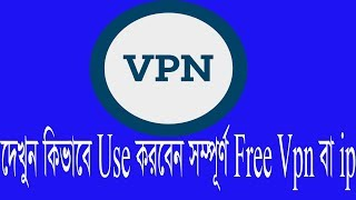 How to use Full Free vpn or ip Bangla Tutorial Full