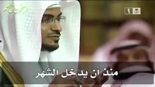 ثلاث وصايا مهمه في ليلة القدر - للشيخ صالح المغامسي