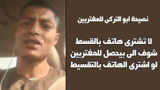 اسمع نصيحة ابو التركى للمصريين المغتربين فى الكويت