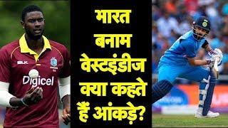 भारत बनाम वेस्टइंडीज: क्या कहते हैं वनडे के आंकड़े? | Sports Tak