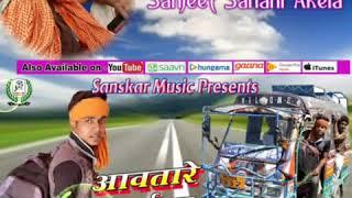 Awat Bare Sakhi Saiya Tempu Se Super Hit (Singer Lucky Raja)