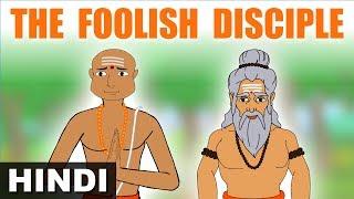 The Foolish Disciple | Jataka Tales for Kids | Hindi Stories for Kids | Short Stories
