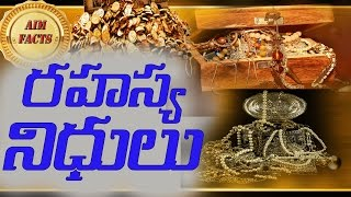 Top 10 Unknown Facts Of Treasures Around the world | In Telugu | Hidden Treasures Mystery | AimFacts