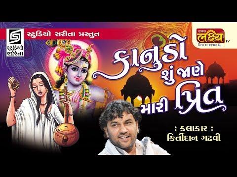 Xxx Mp4 Kirtidan Gadhvi 2018 Gujarati Dayro Live Ghanshyamnagar Kanudo Su Jane Mari Prit 3gp Sex
