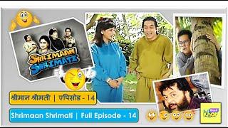 Shrimaan Shrimati | Full Episode  14