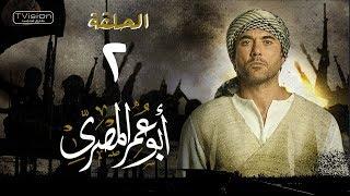 مسلسل أبو عمر المصري - الحلقة الثانية | أحمد عز | Abou Omar Elmasry - Eps 2