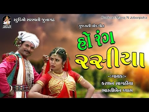 Xxx Mp4 Karsan Sagathia Bharti Vyas Ho Rang Rasiya New Hd Video Song 3gp Sex