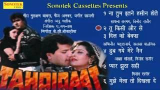 Tu Kisi Aur Se || Tahqiqaat || Asha Bhosale || Hindi Movies Audio Songs