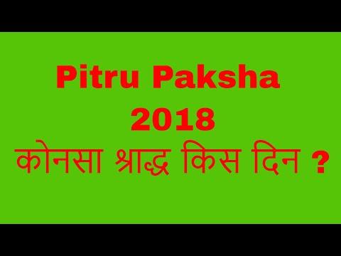 Shradh 2018 Dates in Hindi | Pitru Paksha 2018