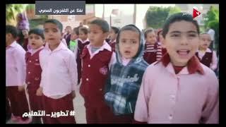 فيلم تسجيلي عن تطوير منظومة التعليم الجديدة