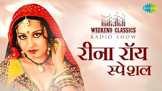 Weekend Classics Radio Show | Reena Roy Special | रीना रॉय स्पेशल | RJ Ruchi