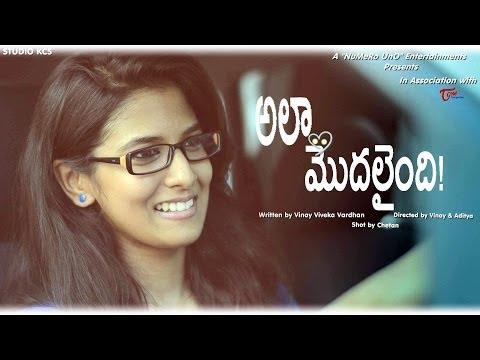 Xxx Mp4 Ala Modalaindi Award Winning Telugu Short Film With Eng Subtitles By Vinay Aditya 3gp Sex