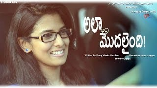 Ala Modalaindi || Award winning Telugu Short Film (with Eng Subtitles) || By Vinay  & Aditya