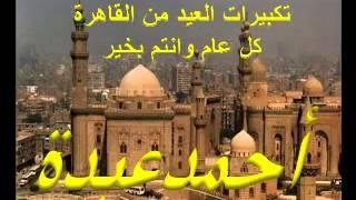 تكبيرات العيد من اذاعة القران الكريم احمدعبده كل عام وانتم بخير // احمد عبده ومدارس التلاوة