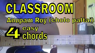 CLASSROOM  Anupam Roy  ache classroom   chalo paltai guiter chords  lessons in bengali with G MUSIC.