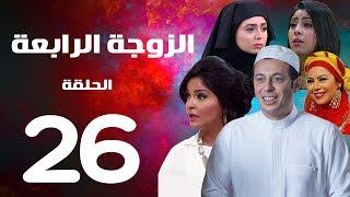 مسلسل الزوجة الرابعة  الحلقة السادسة والعشرون | 26 | Al zawga Al rab3a series  Eps