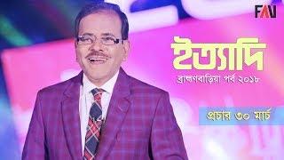 Ityadi - ইত্যাদি trailer | Brahmanbaria episode | On air 30 March 2018