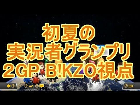 【マリオカート8DX】 ~初夏の実況者グランプリ2GP~ B!KZO視点