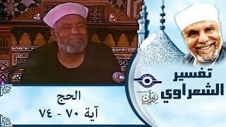 الشيخ الشعراوي | تفسير سورة الحج، (آية ٧٠-٧٤)