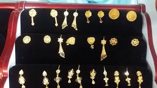 জানুন১আনা স্বণের বিভিন্ন ধরণের কানের দুল//1ana gold ring