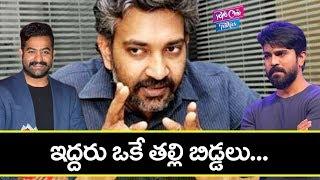 SS Rajamouli Reveals Jr NTR & Ram Charan New Movie News    YOYO Cine Talkies