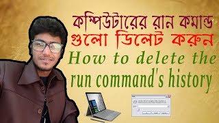 How to delete the run command's history. [ Bangla Tutorial ]