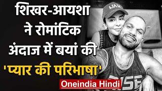 Shikhar Dhawan shares Romantic Photo with Wife Aesha Dhawan on Instagram, See Pic | वनइंडिया हिंदी